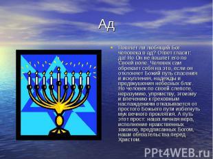 Ад Пошлет ли любящий Бог человека в ад? Ответ гласит: да! Но Он не пошлет его по