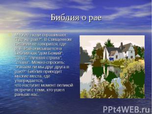 """Библия о рае Многие люди спрашивают: """"Где же рай?"""". В Священном писании не говор"""