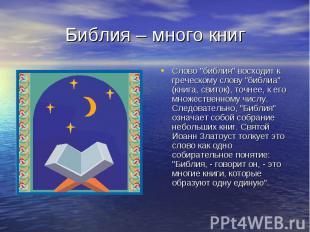 """Библия – много книг Слово """"библия"""" восходит к греческому слову """"библиа"""" (книга,"""