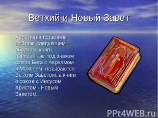 Ветхий и Новый Завет Христиане поделили Библию следующим образом: книги, написан
