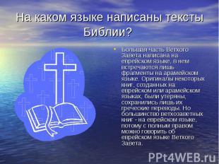 На каком языке написаны тексты Библии? Большая часть Ветхого Завета написана на