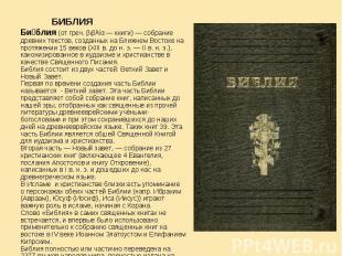 БИБЛИЯ Библия (от греч. βιβλία — книги)— собрание древних текстов, созданных на