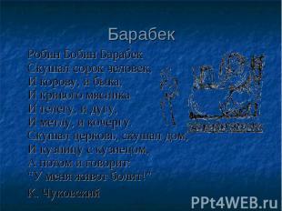 Барабек Робин Бобин БарабекСкушал сорок человек,И корову, и быка, И кривого мясн