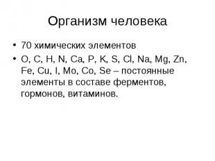 Организм человека 70 химических элементовO, C, H, N, Ca, P, K, S, Cl, Na, Mg, Zn