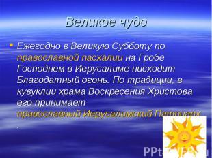 Великое чудо Ежегодно в Великую Субботу по православной пасхалии на Гробе Господ