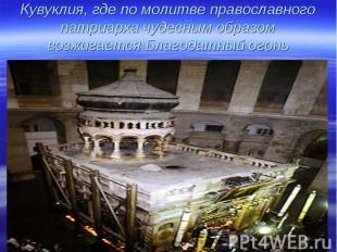 Кувуклия, где по молитве православного патриарха чудесным образом возжигается Бл