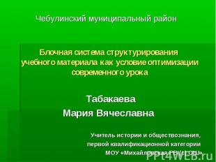 Чебулинский муниципальный район Блочная система структурирования учебного матери