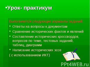 Урок- практикум Выполняются следующие варианты заданий:Ответы на вопросы к докум