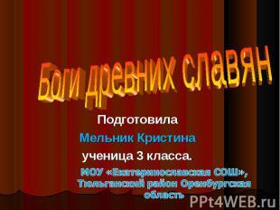 Боги древних славян Подготовила Мельник Кристина ученица 3 класса.МОУ «Екатерино