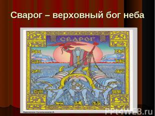 Сварог – верховный бог неба