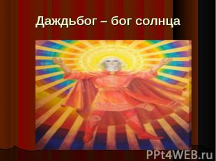 Даждьбог – бог солнца