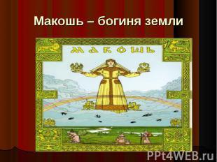Макошь – богиня земли