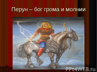 Перун – бог грома и молнии