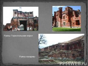 Руины Тереспольских воротРуины казармы