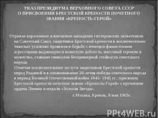 УКАЗ ПРЕЗИДИУМА ВЕРХОВНОГО СОВЕТА СССРО ПРИСВОЕНИИ БРЕСТСКОЙ КРЕПОСТИ ПОЧЕТНОГО