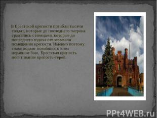 В Брестской крепости погибли тысячи солдат, которые до последнего патрона сражал
