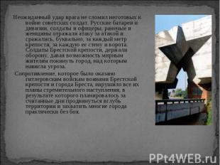 Неожиданный удар врага не сломил неготовых к войне советских солдат. Русские бат