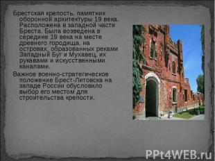 Брестская крепость, памятник оборонной архитектуры 19 века. Расположена в западн