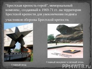 """""""Брестская крепость-герой"""", мемориальный комплекс, созданный в 1969-71 гг. на те"""