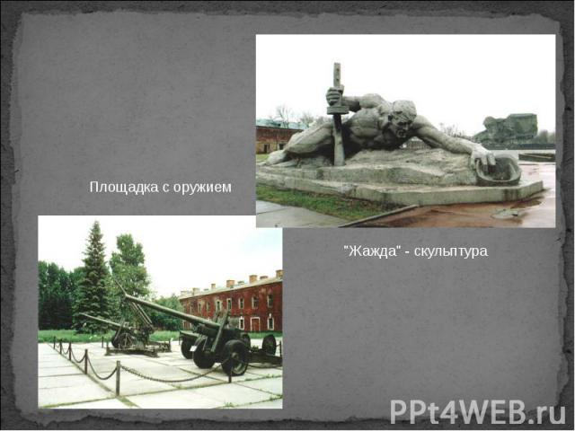 Площадка с оружием