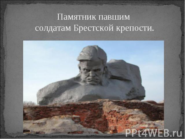 Памятник павшим солдатам Брестской крепости.