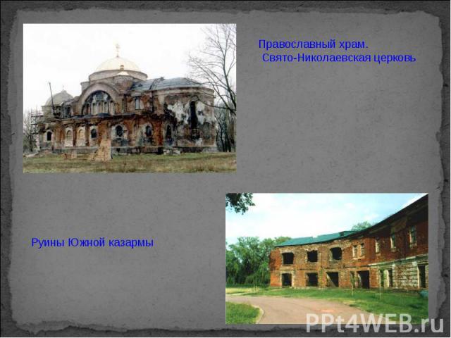 Православный храм. Свято-Николаевская церковьРуины Южной казармы