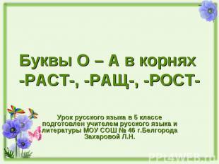 Буквы О – А в корнях -РАСТ-, -РАЩ-, -РОСТ- Урок русского языка в 5 классе подгот