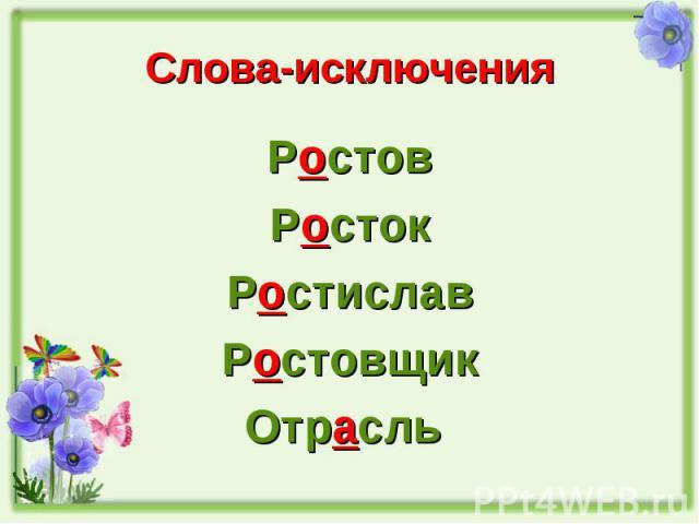 Слова-исключения РостовРостокРостиславРостовщикОтрасль