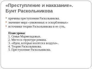 «Преступление и наказание». Бунт Раскольникова причины преступления Раскольников