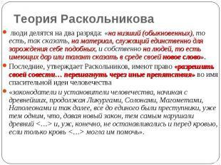 Теория Раскольникова люди делятся на два разряда: «на низший (обыкновенных), то
