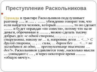 Преступление Раскольникова Однажды в трактире Раскольников подслушивает разговор