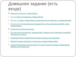 Домашнее задание (есть везде) Перечитать эпизоды о Свидригайлове: Ч.1, гл.3 (мат