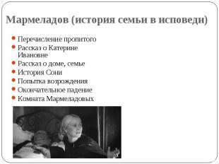 Мармеладов (история семьи в исповеди) Перечисление пропитогоРассказ о Катерине И