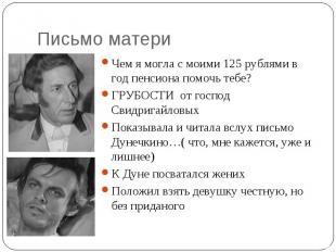 Письмо матери Чем я могла с моими 125 рублями в год пенсиона помочь тебе?ГРУБОСТ