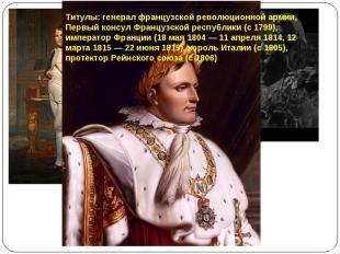 Титулы: генерал французской революционной армии, Первый консул Французской респу