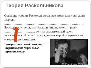Теория Раскольникова Согласно теории Раскольникова, все люди делятся на два разр