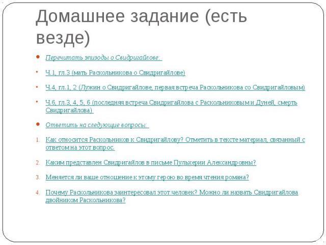 Домашнее задание (есть везде) Перечитать эпизоды о Свидригайлове: Ч.1, гл.3 (мать Раскольникова о Свидригайлове)Ч.4, гл.1, 2 (Лужин о Свидригайлове, первая встреча Раскольникова со Свидригайловым)Ч.6, гл.3, 4, 5, 6 (последняя встреча Свидригайлова с…