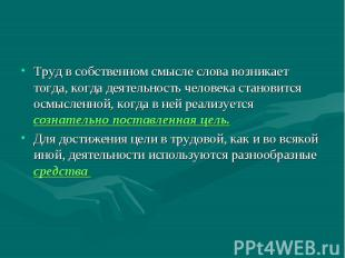 Труд в собственном смысле слова возникает тогда, когда деятельность человека ста