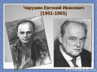 Чарушин Евгений Иванович(1901-1965)