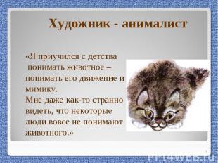 Художник - анималист«Я приучился с детства понимать животное – понимать его движ