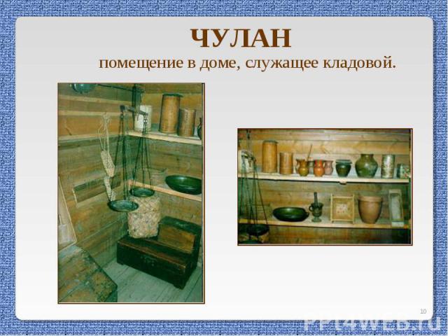 ЧУЛАНпомещение в доме, служащее кладовой.
