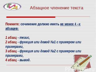 Абзацное членение текстаПомните: сочинение должно иметь не менее 4 –х абзацев: 1