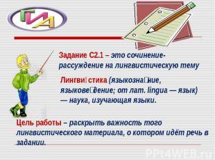 Задание С2.1 – это сочинение-рассуждение на лингвистическую темуЛингвистика (язы