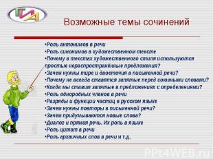 Возможные темы сочинений Роль антонимов в речи Роль синонимов в художественном т