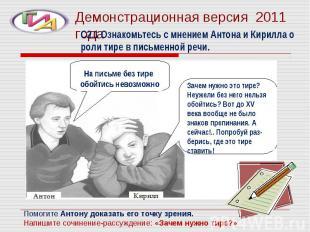 Демонстрационная версия 2011 годаС2.1 Ознакомьтесь с мнением Антона и Кирилла о