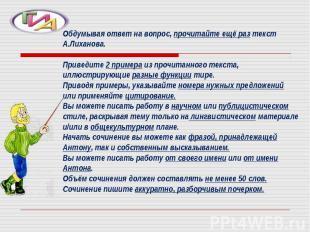 Обдумывая ответ на вопрос, прочитайте ещё раз текст А.Лиханова.Приведите 2 приме