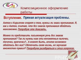 Композиционное оформление работыПрямая актуализация проблемы.Антон с Кириллом сп