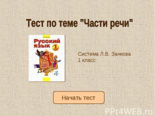 """Тест по теме """"Части речи"""" Система Л.В. Занкова 1 классНачать тест"""