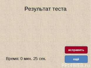 Результат тестаВремя: 0 мин. 25 сек.