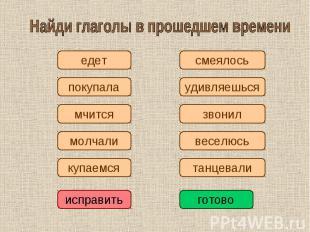 Найди глаголы в прошедшем времени